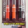 pp201 Mr. Weathering liner - Rust color set (Paint)