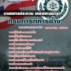 NEW#แนวข้อสอบนายทหารประทวน เหล่าทหารช่าง กรมการทหารช่าง