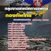 สรุปแนวข้อสอบกองบัญชาการกองทัพไทย กลุ่มงานเทคนิคการแพทย์ ล่าสุด