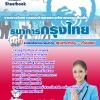 สรุปแนวข้อสอบงานด้านวิเคราะห์แบบจำลองและบริหารพอร์ตสินเชื่อ ธนาคารกรุงไทย ล่าสุด