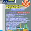 แนวข้อสอบนักวิชาการพลังงาน กรมพัฒนาพลังงานทดแทนและอนุรักษ์พลังงาน