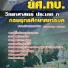 แนวข้อสอบวิทยาศาสตร์ กรมยุทธศึกษาทหารบก ประเภท ก (กลุ่มที่ 2)