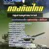 แนวข้อสอบกลุ่มงานอนุศาสนาจารย์ กองบัญชาการกองทัพไทย ล่าสุด