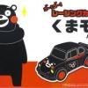 Bargain Item* RacingCar Kumamon Version (Model Car)