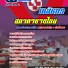แนวข้อสอบเภสัชกร สภากาชาดไทย ล่าสุด
