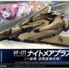 06311 02 VF-171 Nightmare Plus Fighter Mode (General Machine) 500yen