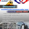 PDFแนวข้อสอบโปรแกรมเมอร์ การรถไฟฟ้าขนส่งมวลชนแห่งประเทศไทย (รฟม)
