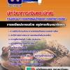 สรุปแนวข้อสอบนักวิชาการเงินและบัญชี กรมพัฒนาการแพทย์แผนไทยและการแพทย์ทางเลือก ล่าสุด