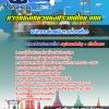 แนวข้อสอบพนักงานส่งเสริมการท่องเที่ยว การท่องเที่ยวแห่งประเทศไทย (ททท.) ล่าสุด