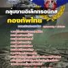 สรุปแนวข้อสอบกองบัญชาการกองทัพไทย กลุ่มงานอิเล็กทรอนิกส์ ล่าสุด