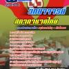 แนวข้อสอบวิทยาจารย์ สภากาชาดไทย ล่าสุด