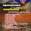สรุปแนวข้อสอบกองบัญชาการกองทัพไทย กลุ่มงานช่างยนต์ ล่าสุด