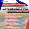 NEW#แนวข้อสอบวิศวกร (วิศวกรรมโยธา) การทางพิเศษแห่งประเทศไทย กทพ.