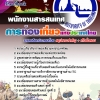 แนวข้อสอบพนักงานสารสนเทศ การท่องเที่ยวแห่งประเทศไทย (ททท.) ล่าสุด