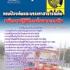 หนังสือ + MP3 พนักงานปฏิบัติการด้านสาธารณภัย กรมป้องกันภัยและบรรเทาสาธารณภัย