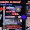 ชุดติวDVDแนวข้อสอบตำรวจตระเวนชายแดน ตชด. 2560