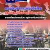 สรุปแนวข้อสอบกลุ่มงานไฟฟ้าและอิเล็กทรอนิกส์ กองบัญชาการกองทัพไทย ล่าสุด