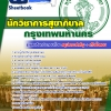 หนังสือ + MP3 แนวข้อสอบนักวิชาการสุขาภิบาล กทม.