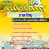 แนวข้อสอบสถาบันการพลศึกษา เอกภาษาไทย ล่าสุด