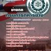 NEW#แนวข้อสอบช่างกล กรมการทหารช่าง