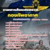 แนวข้อสอบนายทหารสังคมสงเคราะห์ กองทัพอากาศ #อัพเดทล่าสุด 2560