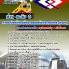 สรุปแนวข้อสอบช่าง ระดับ 3 รฟม. การรถไฟฟ้าขนส่งมวลชนแห่งประเทศไทย