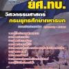 แนวข้อสอบ ยศ ทบ. วิศวกรรมศาสตร์ กรมยุทธศึกษาทหารบก(กลุ่มที่ 1)
