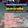 แนวข้อสอบเจ้าหน้าที่ประชาสัมพันธ์ 3-5 สภากาชาดไทย ล่าสุด