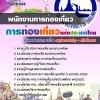 แนวข้อสอบพนักงานการท่องเที่ยว การท่องเที่ยวแห่งประเทศไทย (ททท.) ล่าสุด