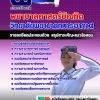 สรุปแนวข้อสอบพยาบาลศาสตร์บัณทิต วิทยาลัยพยาบาลทหารอากาศ ล่าสุด