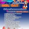 แนวข้อสอบนักวิเคราะห์ระบบงานคอมพิวเตอร์ 5 กสท. CAT ล่าสุด