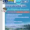 แนวข้อสอบเจ้าหน้าที่ปฏิบัติการท่าอากาศยาน การท่าอากาศยานไทย ทอท AOT