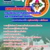 สรุปแนวข้อสอบแพทย์แผนไทย กรมพัฒนาการแพทย์แผนไทยและการแพทย์ทางเลือก ล่าสุด