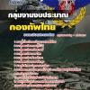 สรุปแนวข้อสอบกองบัญชาการกองทัพไทย กลุ่มงานงบประมาณ ล่าสุด