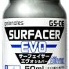 gaia GS-06 Surfacer EVO silver รองพื้นสีเงิน