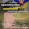 แนวข้อสอบกองทัพไทย กลุ่มงานวิศวกรโยธาNEW