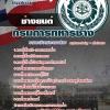 NEW#แนวข้อสอบช่างยนต์ กรมการทหารช่าง