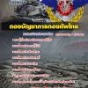สรุปแนวข้อสอบกองบัญชาการกองทัพไทย ล่าสุด