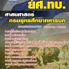 แนวข้อสอบ(กลุ่มที่ 7) ศาสนศาสตร์ ยศ ทบ. กรมยุทธศึกษาทหารบก