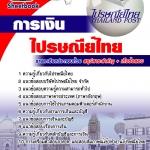 แนวข้อสอบการเงิน ไปรษณีย์ไทย NEW