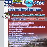 แนวข้อสอบ ทอท วิศวกร 3-4 (วิศวกรรมไฟฟ้า ไฟฟ้ากำลัง) บริษัทการท่าอากาศยานไทย AOT