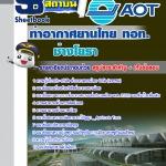 แนวข้อสอบช่างโยธา ทอท การท่าอากาศยานไทย AOT [พร้อมเฉลย]