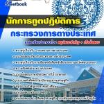 แนวข้อสอบนักการทูตปฏิบัติการ กระทรวงการต่างประเทศ NEW