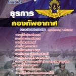 แนวข้อสอบธุรการ กองทัพอากาศ 2561 พร้อมเฉลย