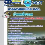 แนวข้อสอบช่างเครื่องกล ทอท บริษัทการท่าอากาศยานไทย AOT