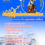 แนวข้อสอบธนาคารแห่งประเทศไทย ธปท.NEW