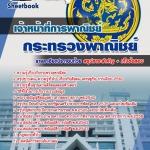 แนวข้อสอบเจ้าหน้าที่การพาณิชย์ กระทรวงพาณิชย์ ปี 2560