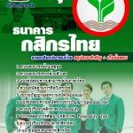 แนวข้อสอบธนาคารกสิกรไทย 2560