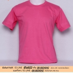 17.เสื้อยืดสีชมพู เสื้อสีชมพู