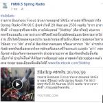 ศิลาทิพย์ สัมภาษณ์ รายการ Business Focus FM 98.5 Spring Radio